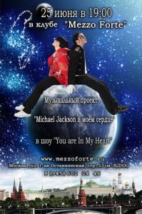 """Музыкальный шоу-проект """"Майкл Джексон в моём сердце"""""""