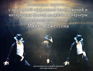 Коллекция карточек с подборкой эффектных изображений поп-певца Майкла Джексона.